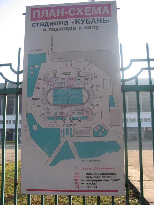 """План-схема стадиона """""""